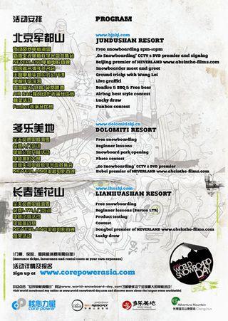 CHINA WSD FLYER2 09